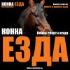 Продавам сайт: www.ezda.eu
